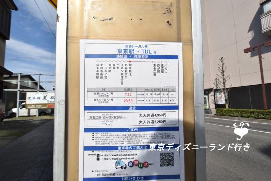 知立市から東京ディズニーランドへ直行のバス停。