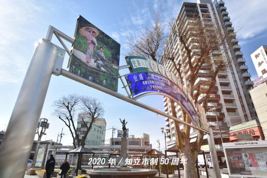 名鉄名古屋本線知立駅の門です。