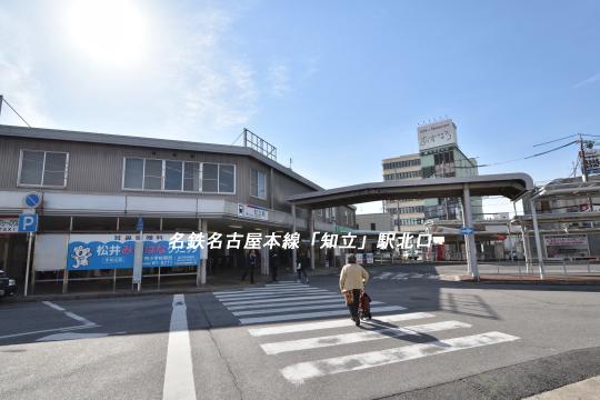 名鉄名古屋本線知立駅北口です。