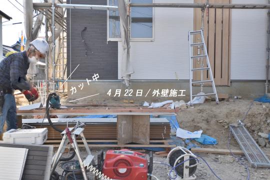 東浦町石浜青木の4LDKは屋根材加工中です。