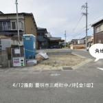 豊明市三崎町中ノ坪【全1邸】新築分譲住宅は、制振装置SAFE365を搭載したQUIEの家です。