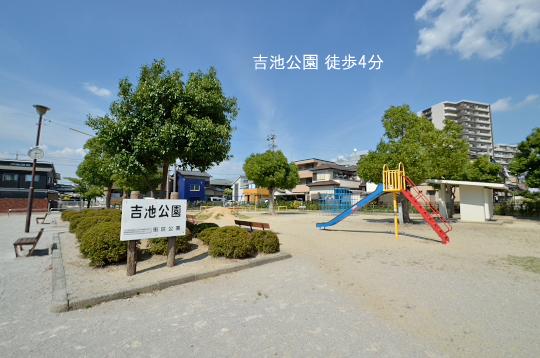 吉池公園 (4)のコピー