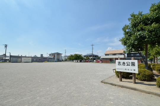 吉池公園 (1)