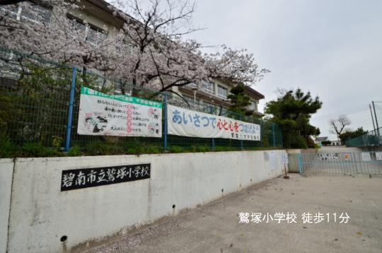 鷲塚小学校のコピー