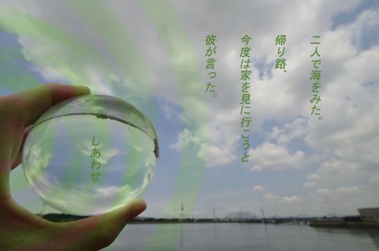 水晶玉写真