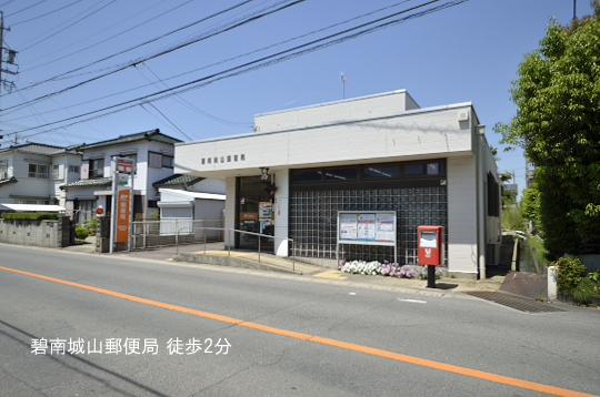 碧南城山郵便局のコピー