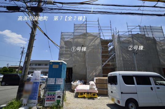 愛知県高浜市の一戸建て一覧