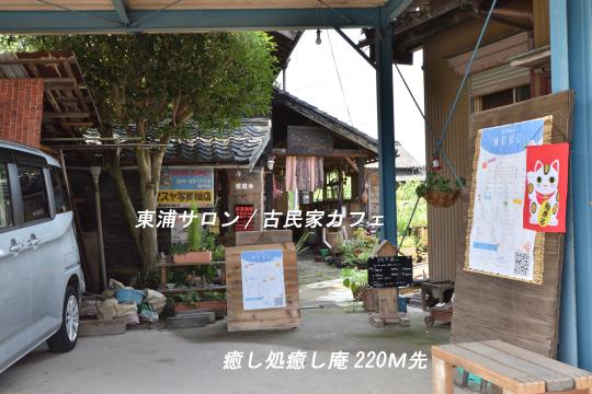東浦町の古民家サロン癒し処癒し庵は220m先です