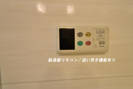 ダイアパレス刈谷司町の浴室給湯器リモコン