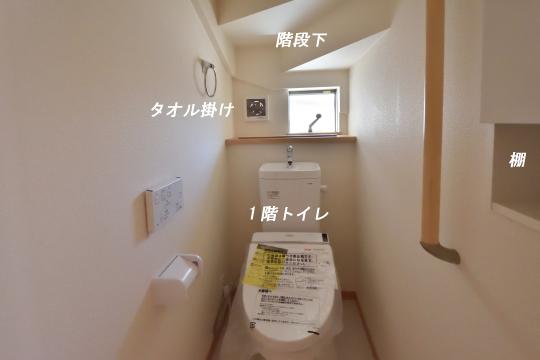 東浦町石浜青木新築戸建の1階トイレです。