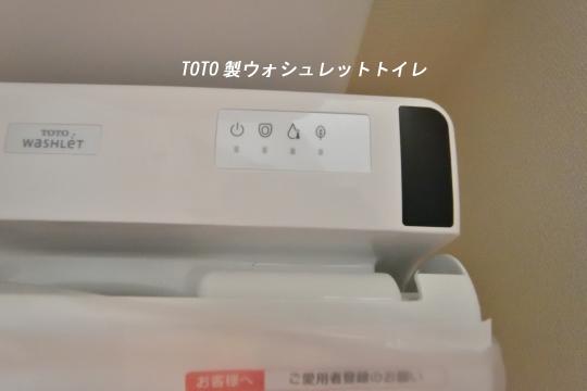 東浦町石浜青木新築戸建のトイレはTOTO製です