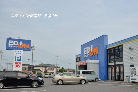 エディオン碧南店のコピー