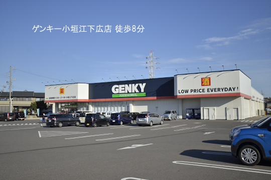 ゲンキー小垣江下広店のコピー