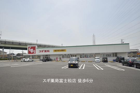 スギ薬局富士松店のコピー