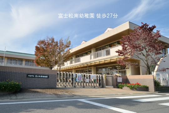 富士松南幼稚園のコピー