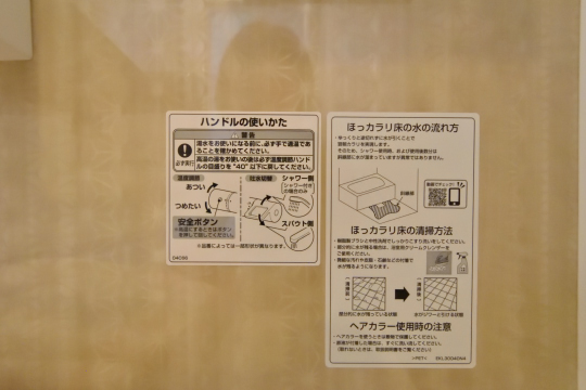 刈谷市大正町4丁目A棟の浴室に張ってあるメンテナンス事項