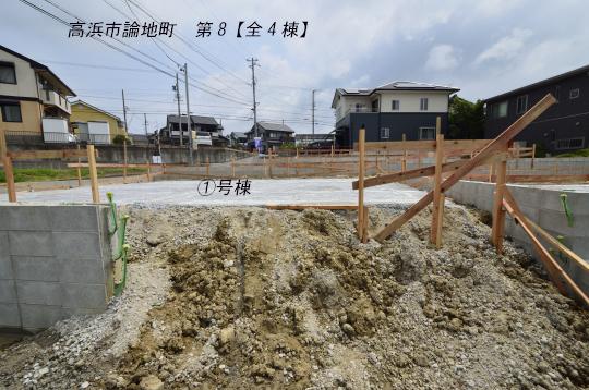 基礎工事間もなく始まる高浜市の家