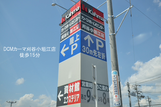 カーマ刈谷小垣江店のコピー