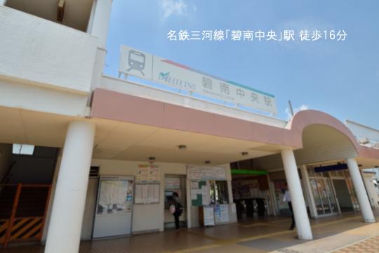碧南中央駅のコピー