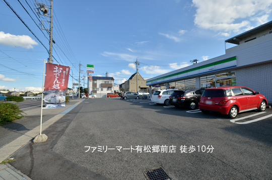 ファミリーマート有松郷前店のコピー
