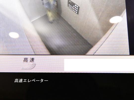 カルティア刈谷松坂は高速エレベーターであることが表示されたテレビ画面