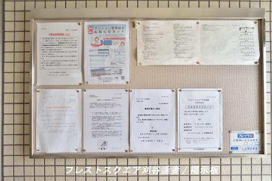 フレストスクエア刈谷逢妻の掲示板