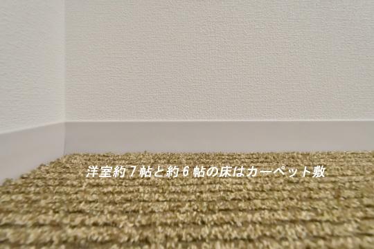 フレストスクエア刈谷逢妻の居室はカーペット敷き。