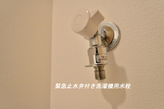 フレストスクエア刈谷逢妻の洗濯水栓