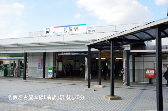 前後駅のコピー