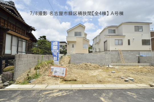 桶狭間小学校より徒歩4分の名古屋市緑区桶狭間【全4棟】新築戸建へご案内いたします。