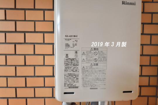 大和レジデンス相生2の給湯器は2019年3月製に交換されました