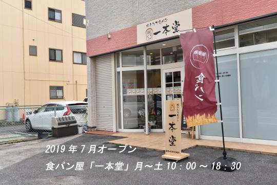 安城市 食パン専門店一本堂