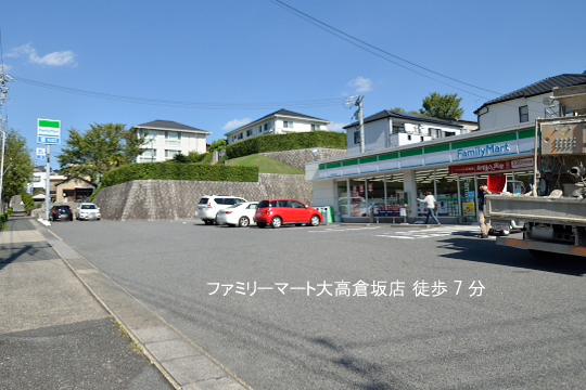 ファミリーマート大高倉坂店 (1)のコピー
