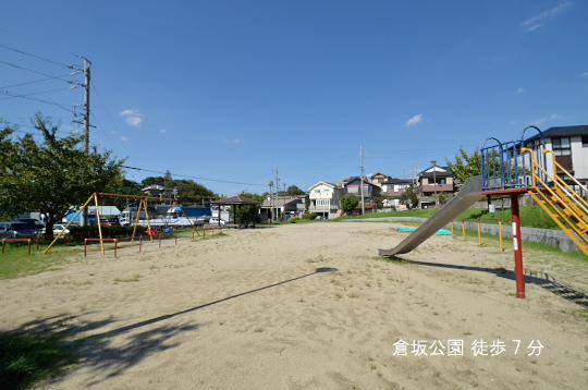 倉坂公園のコピー