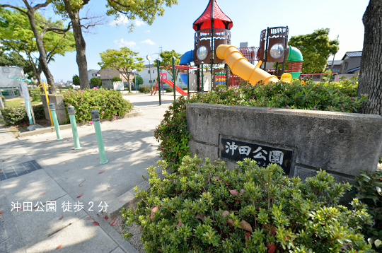 沖田公園 (1)のコピー