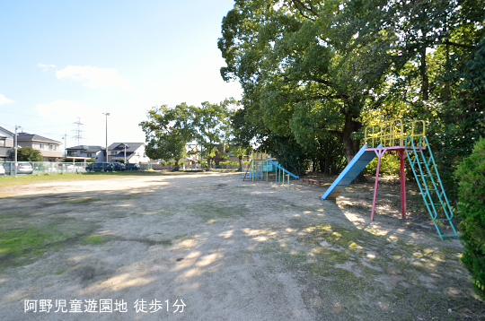 阿野町児童遊園地のコピー