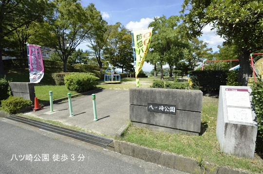 八ツ崎公園 (1)のコピー