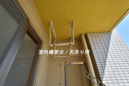 ソシアルセイワ知立弘法のバルコニーにある室外機吊り用金具