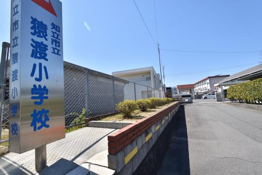 ソシアルセイワ知立弘法の学区は猿渡小学校です