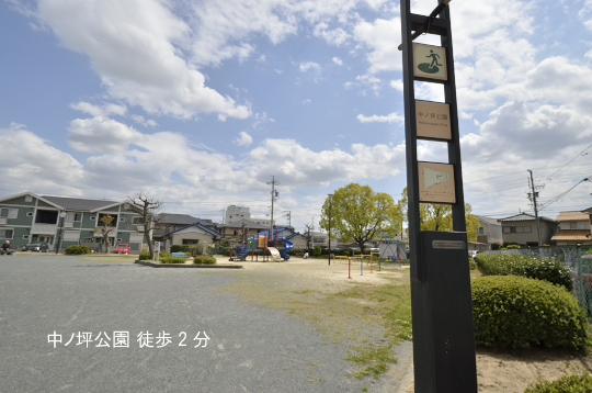 中ノ坪公園 (4)のコピー