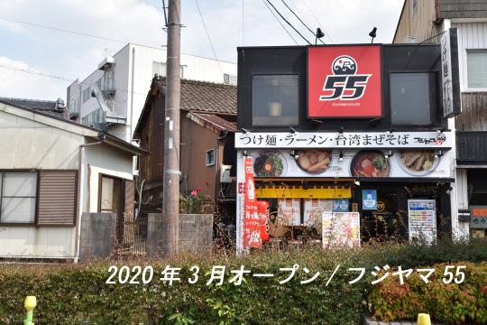 フジヤマ55刈谷店
