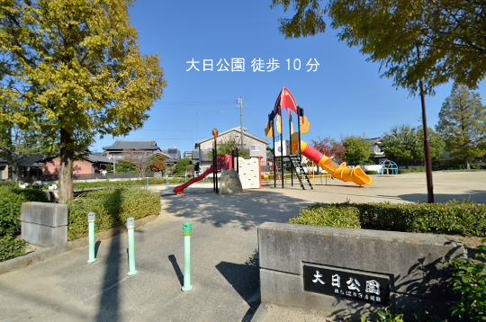 大日公園 (1)のコピー