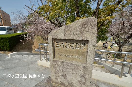 三崎水辺公園 (8)のコピー