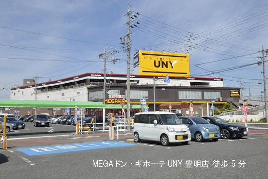 MEGAドン・キホーテUNY豊明店のコピー