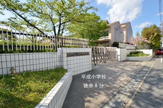 平成小学校 (1)のコピー