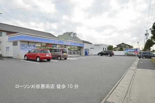 ローソン刈谷恩田店のコピー