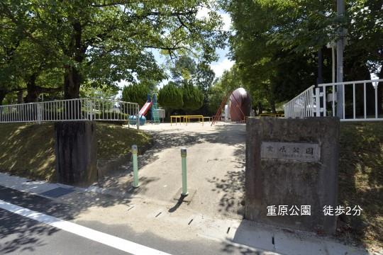重原公園 (1).jpgコピー