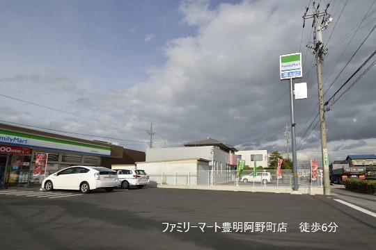 ファミリーマート豊明阿野町店