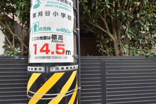 東刈谷駅近くの海抜は14.5m看板