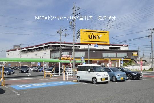 MEGAドン・キホーテUNY豊明店
